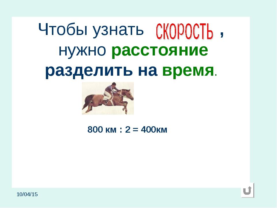 * Чтобы узнать , нужно расстояние разделить на время. 800 км : 2 = 400км