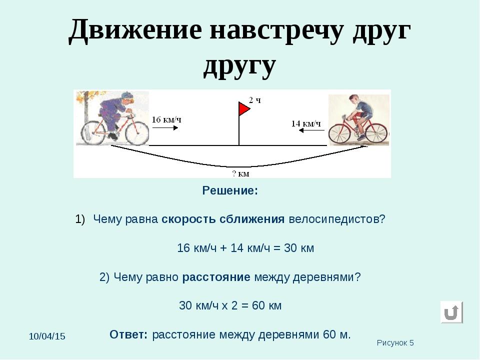 * Движение навстречу друг другу Решение: Чему равна скорость сближения велоси...