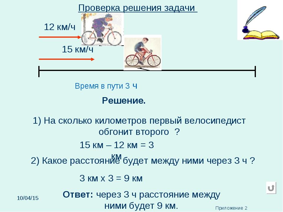 * Проверка решения задачи 15 км/ч 12 км/ч Время в пути 3 ч Решение. 1) На ско...