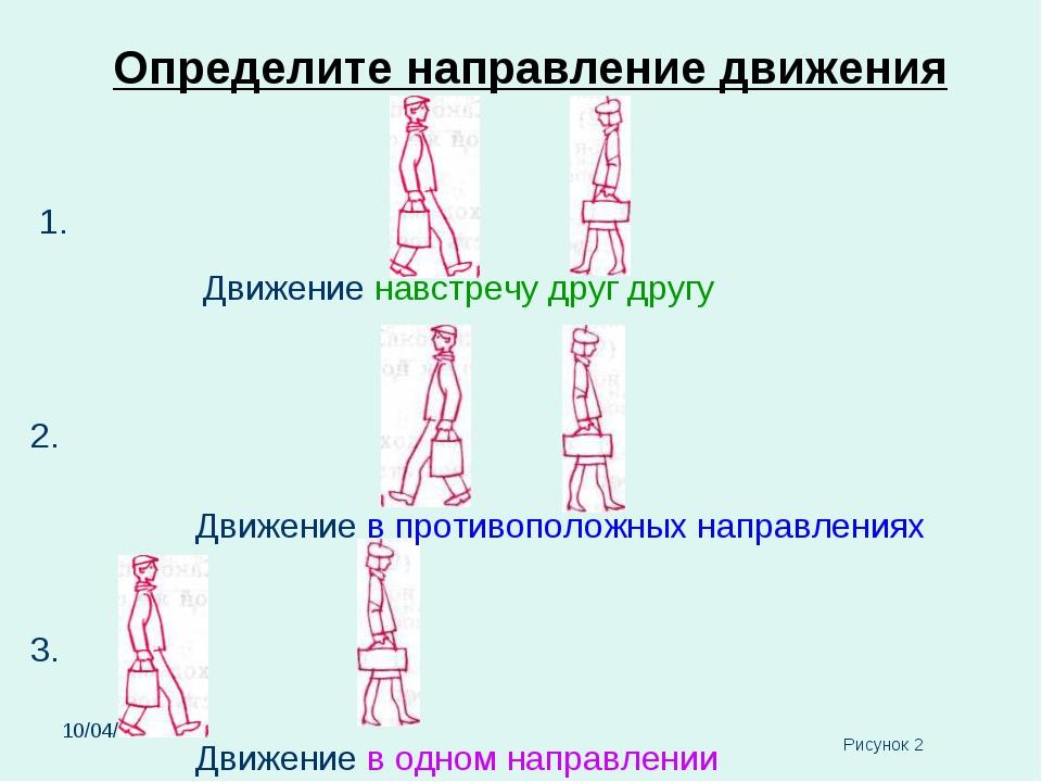 * Определите направление движения Движение навстречу друг другу Движение в пр...