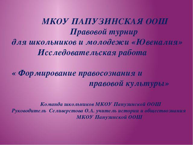 МКОУ ПАПУЗИНСКАЯ ООШ Правовой турнир для школьников и молодежи «Ювеналия» Ис...