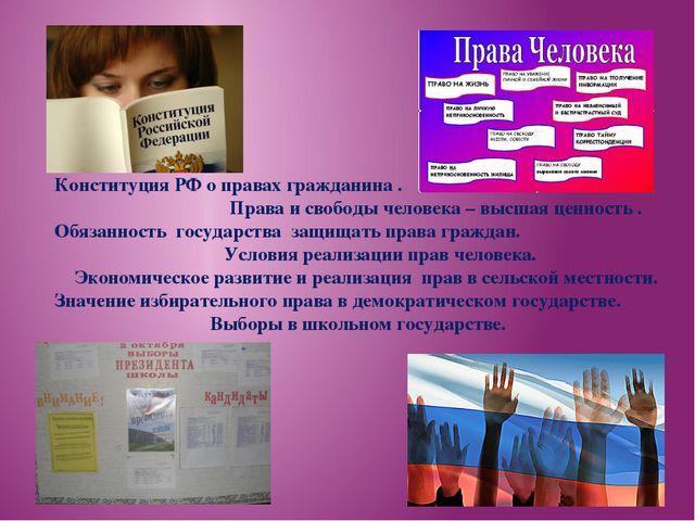 Конституция РФ о правах гражданина . Права и свободы человека – высшая ценно...