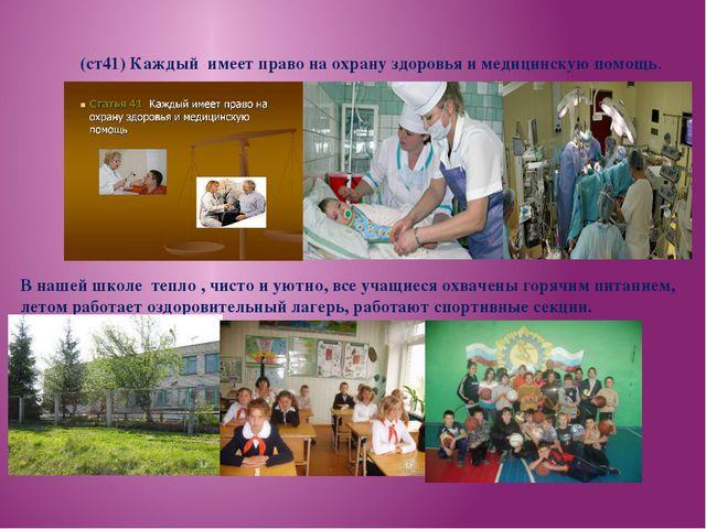 (ст41) Каждый имеет право на охрану здоровья и медицинскую помощь. В нашей шк...