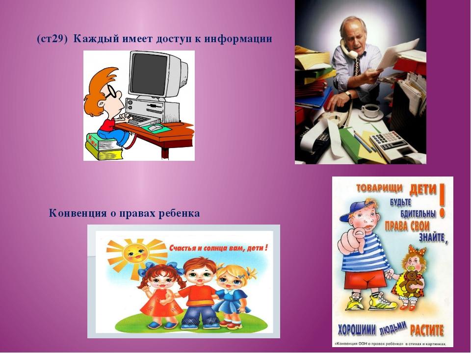(ст29) Каждый имеет доступ к информации Конвенция о правах ребенка