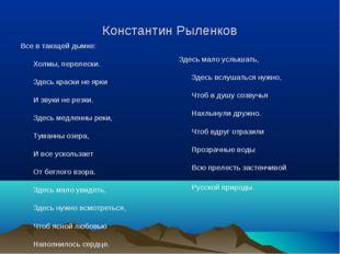 Константин Рыленков Все в тающей дымке: Холмы, перелески. Здесь краски не ярк
