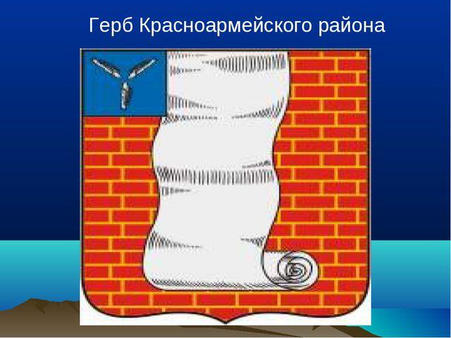 Герб Красноармейского района