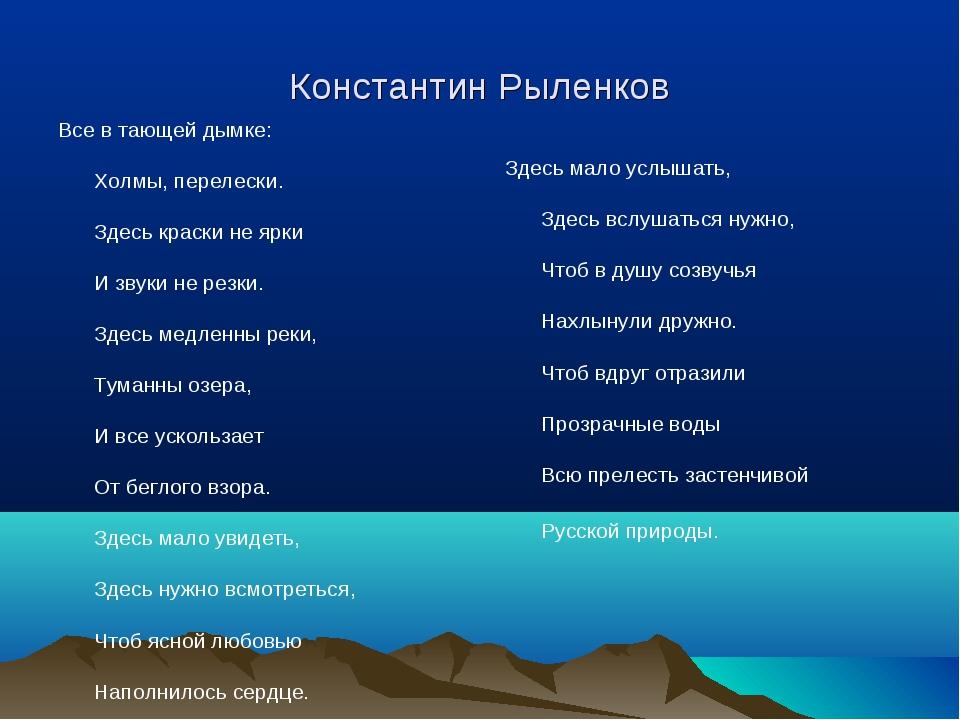 Константин Рыленков Все в тающей дымке: Холмы, перелески. Здесь краски не ярк...