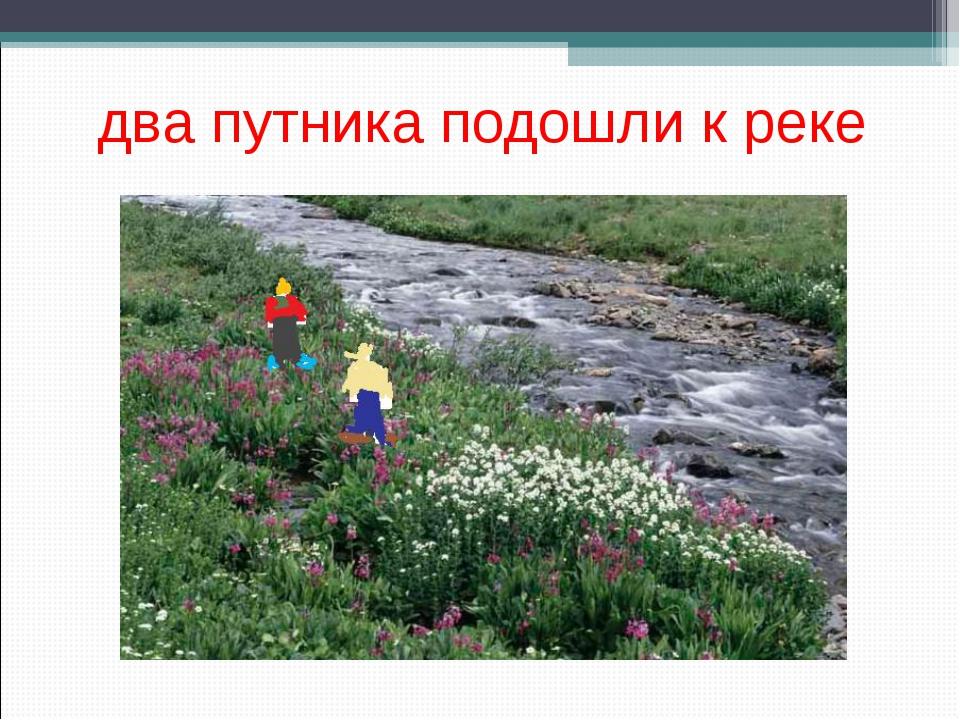 два путника подошли к реке