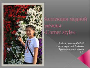 Коллекция модной одежды «Corner style» Работа ученицы АЛиК 6б класса Чириково