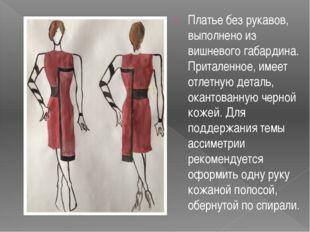 Платье без рукавов, выполнено из вишневого габардина. Приталенное, имеет отл