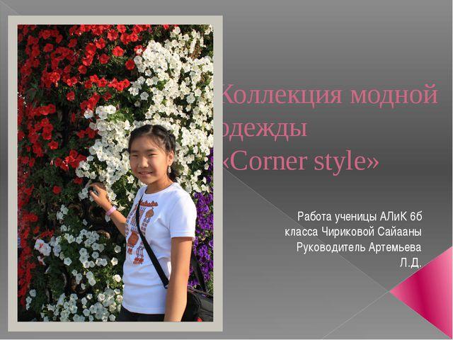 Коллекция модной одежды «Corner style» Работа ученицы АЛиК 6б класса Чириково...