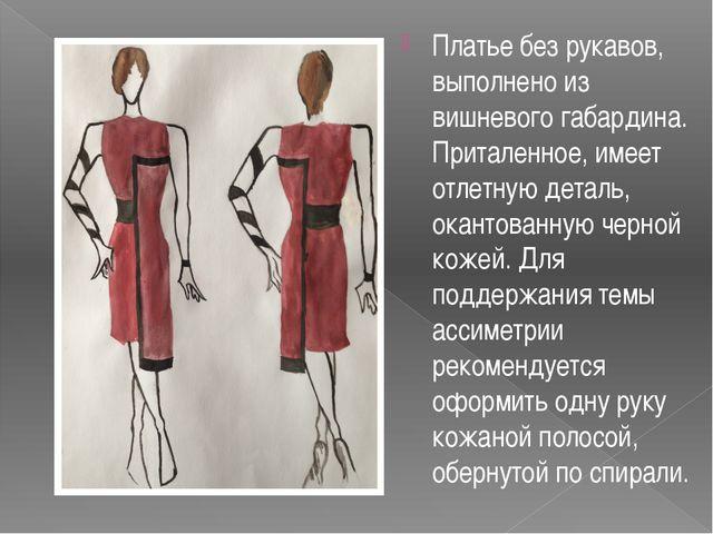 Платье без рукавов, выполнено из вишневого габардина. Приталенное, имеет отл...