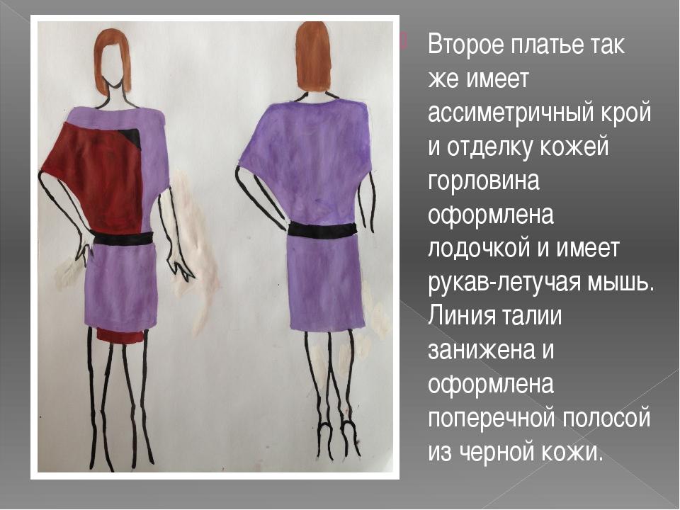Второе платье так же имеет ассиметричный крой и отделку кожей горловина офор...
