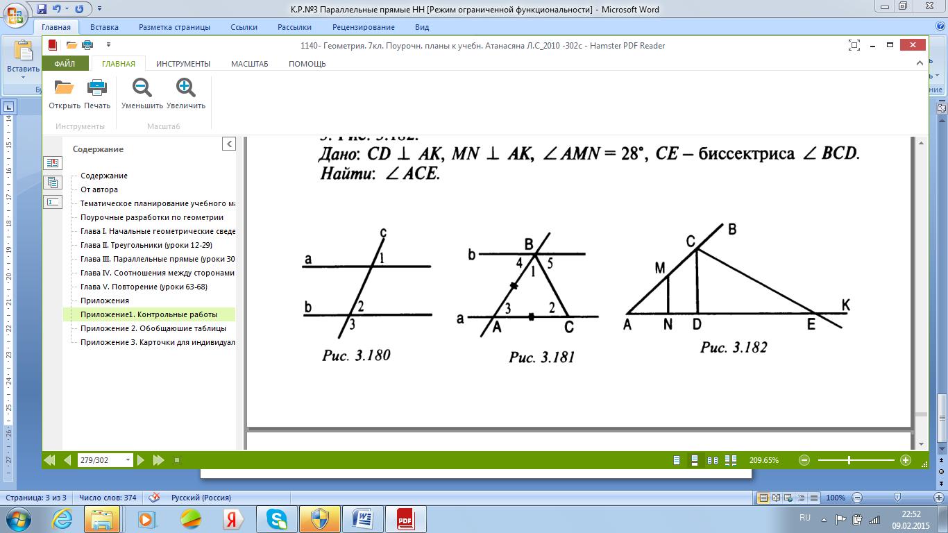 Контрольная работа по геометрии в классе Параллельные прямые  hello html 549061ea png