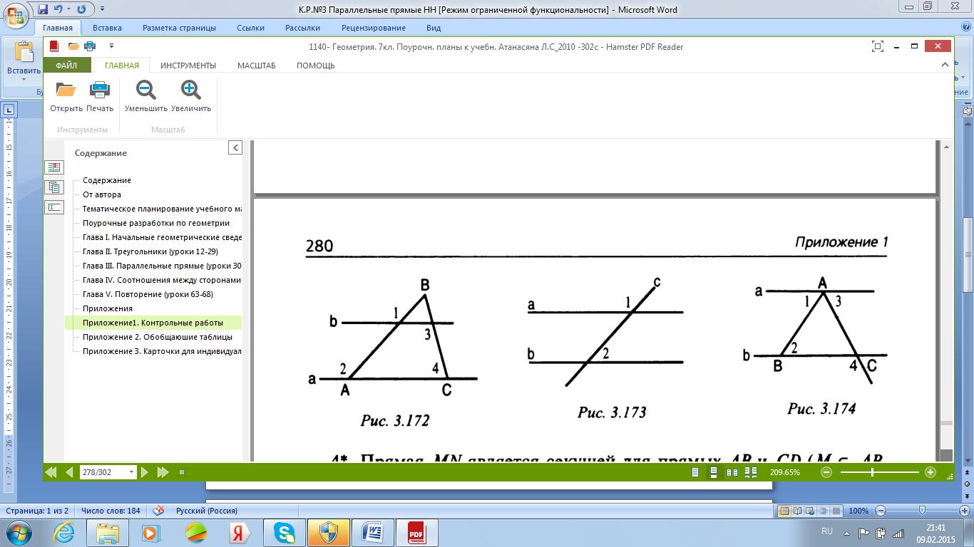 Контрольная работа по геометрии в классе Параллельные прямые  hello html 6c2357a3 png