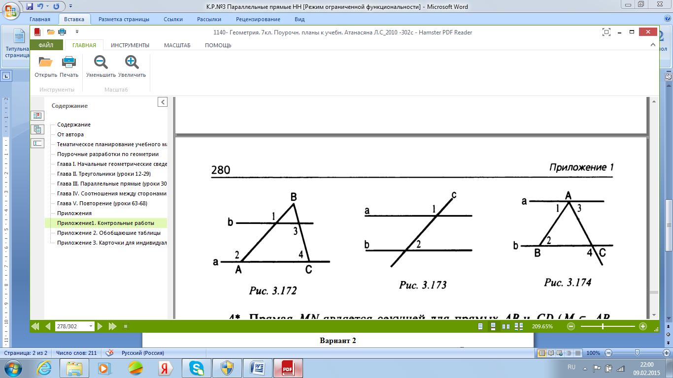 Решебник Геометрии 41 Контрольная Работа По Теме Параллельные Прямые