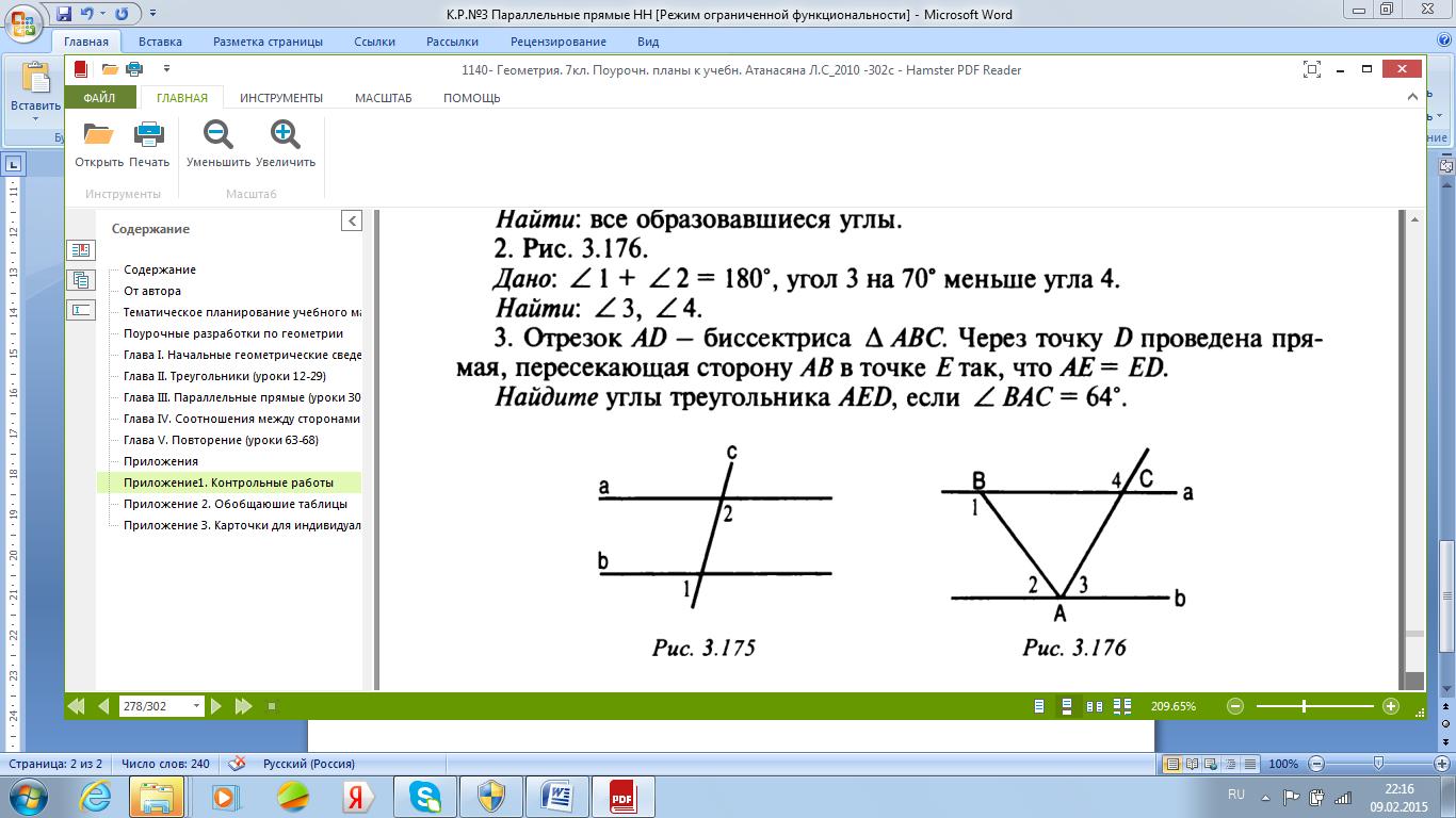 Контрольная работа по геометрии в классе Параллельные прямые  Контрольная работа №3 Параллельные прямые ii уровень Вариант 2 hello html m48ea2737 png