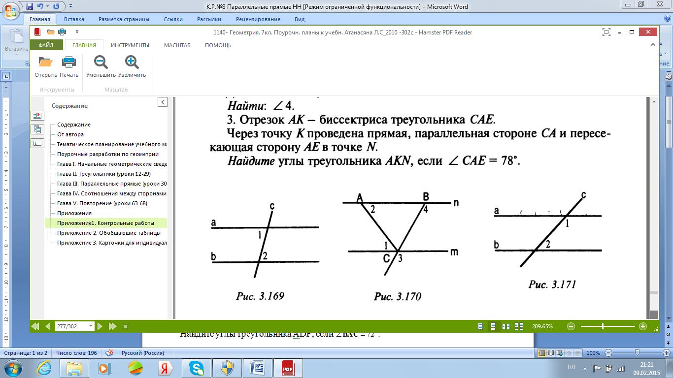 решебник 7класс паралельные прямые