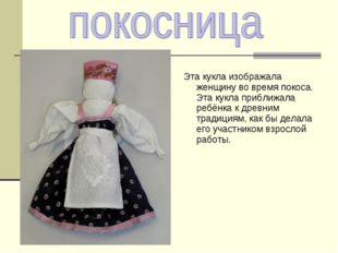 Эта кукла изображала женщину во время покоса. Эта кукла приближала ребёнка к