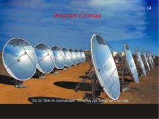 За 1с Земля принимает 50млрд Дж энергии Солнца. Энергия Солнца 1514