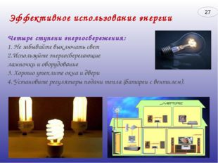 Эффективное использование энергии Четыре ступени энергосбережения: 1. Не забы