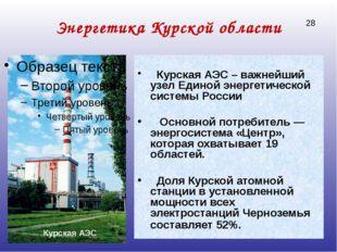 Энергетика Курской области Курская АЭС – важнейший узел Единой энергетическо