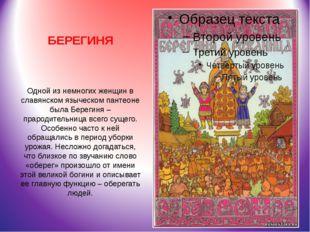 БЕРЕГИНЯ Одной из немногих женщин в славянском языческом пантеоне была Береги