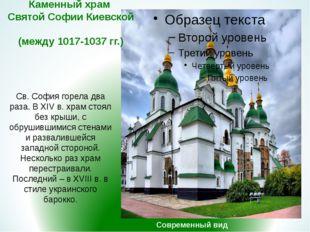 Каменный храм Святой Софии Киевской (между 1017-1037 гг.) Св. София горела дв