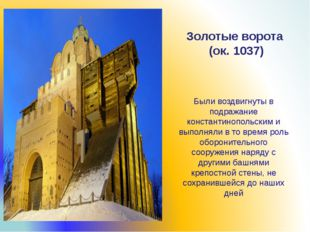 Золотые ворота (ок. 1037) Были воздвигнуты в подражание константинопольским и