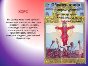 ХОРС Бог солнцаХорстакже связан с множеством исконно русских слов – «хворос