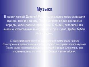 Музыка В жизни людей Древней Руси значительное место занимали музыка, песни и