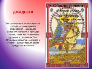 ДЖАДЬБОГ Бог плодородия, силы и яркости солнца, а также правил мироздания – Д