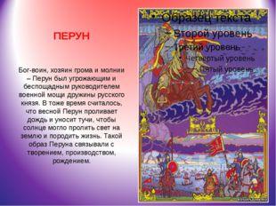 ПЕРУН Бог-воин, хозяин грома и молнии – Перун был угрожающим и беспощадным ру