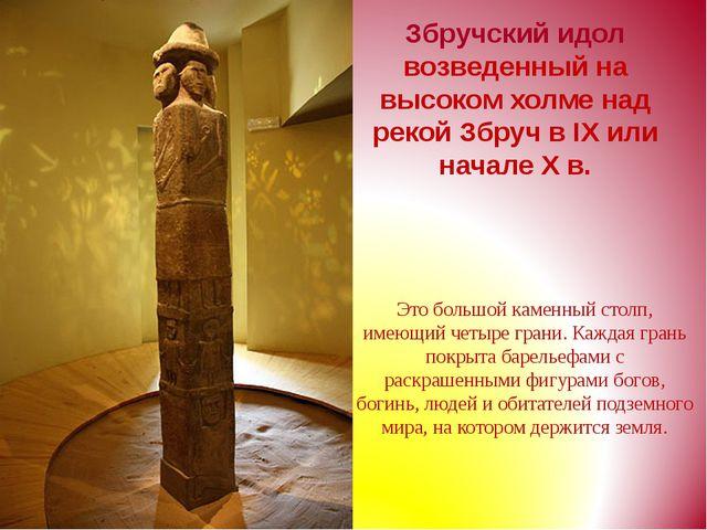 Збручский идол возведенный на высоком холме над рекой Збруч в IX или начале X...