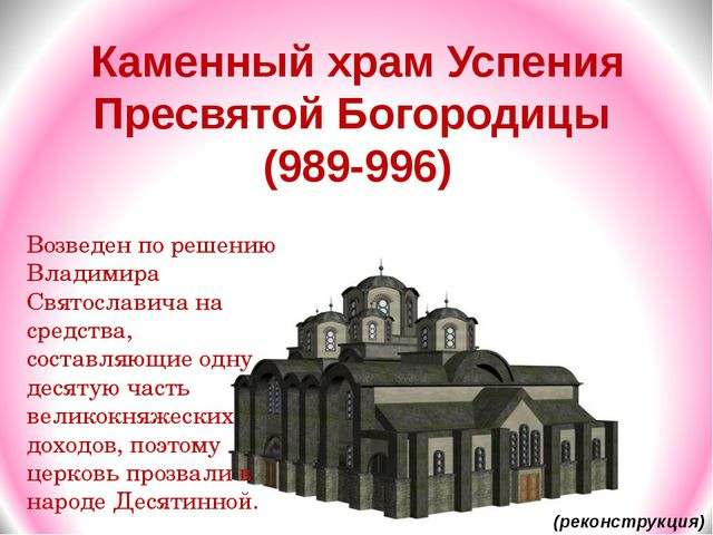 Каменный храм Успения Пресвятой Богородицы (989-996) Возведен по решению Влад...