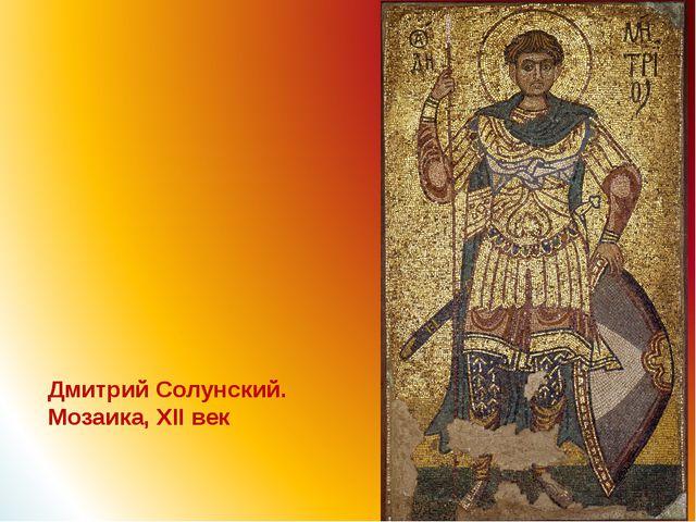 Дмитрий Солунский. Мозаика, XII век