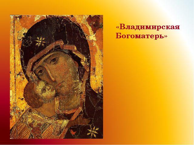 «Владимирская Богоматерь»