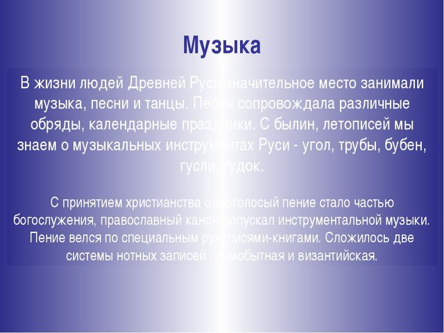 Музыка В жизни людей Древней Руси значительное место занимали музыка, песни и...
