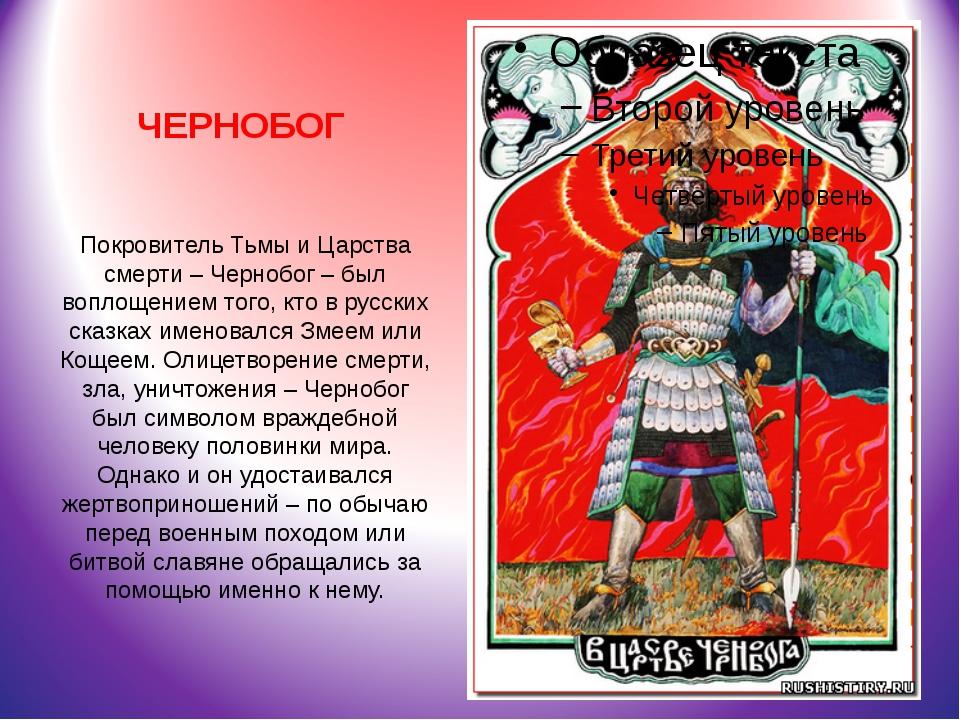 ЧЕРНОБОГ Покровитель Тьмы и Царства смерти – Чернобог – был воплощением того,...