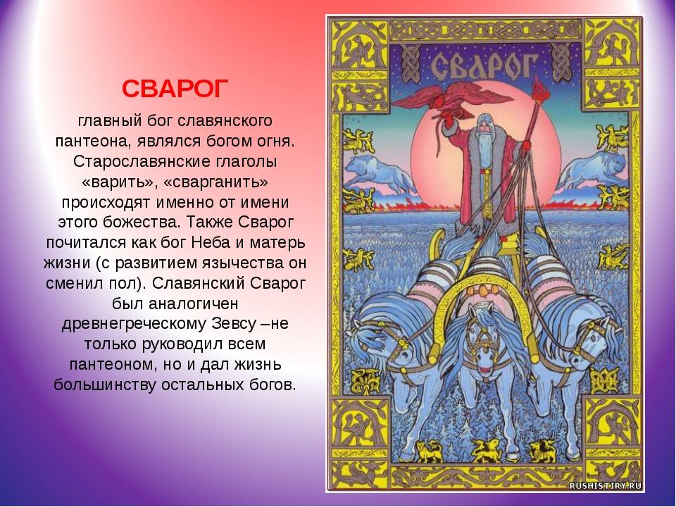 СВАРОГ главный бог славянского пантеона, являлся богом огня. Старославянские...