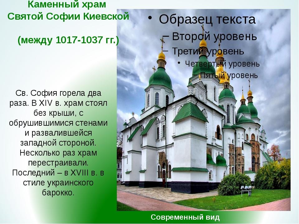 Каменный храм Святой Софии Киевской (между 1017-1037 гг.) Св. София горела дв...