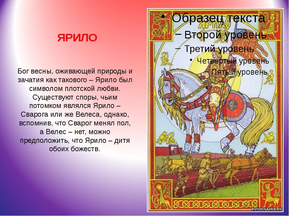 ЯРИЛО Бог весны, оживающей природы и зачатия как такового – Ярило был символо...