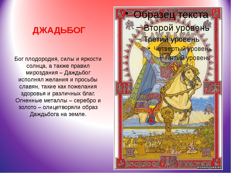 ДЖАДЬБОГ Бог плодородия, силы и яркости солнца, а также правил мироздания – Д...
