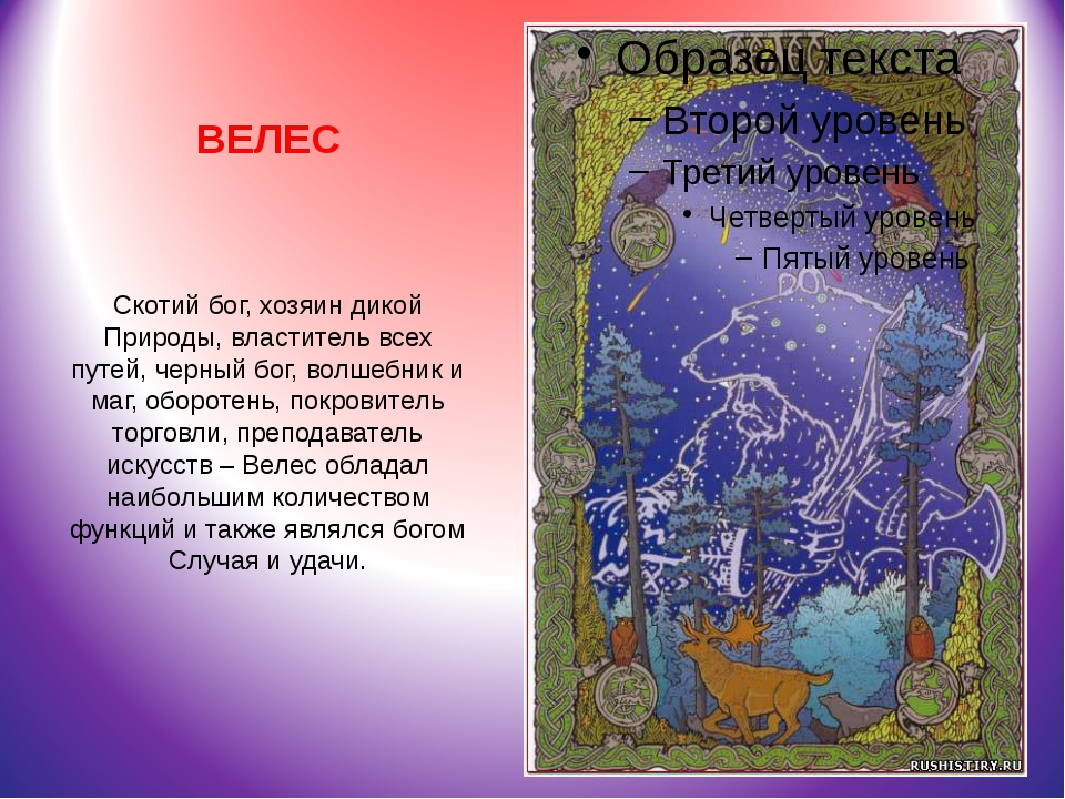 ВЕЛЕС Скотий бог, хозяин дикой Природы, властитель всех путей, черный бог, во...