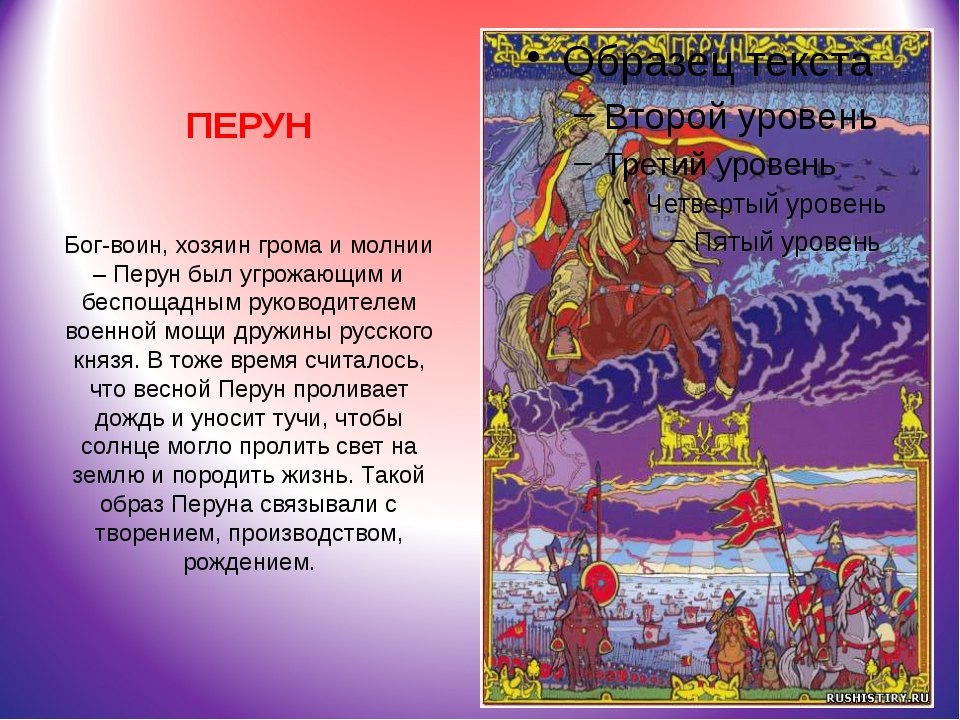 ПЕРУН Бог-воин, хозяин грома и молнии – Перун был угрожающим и беспощадным ру...