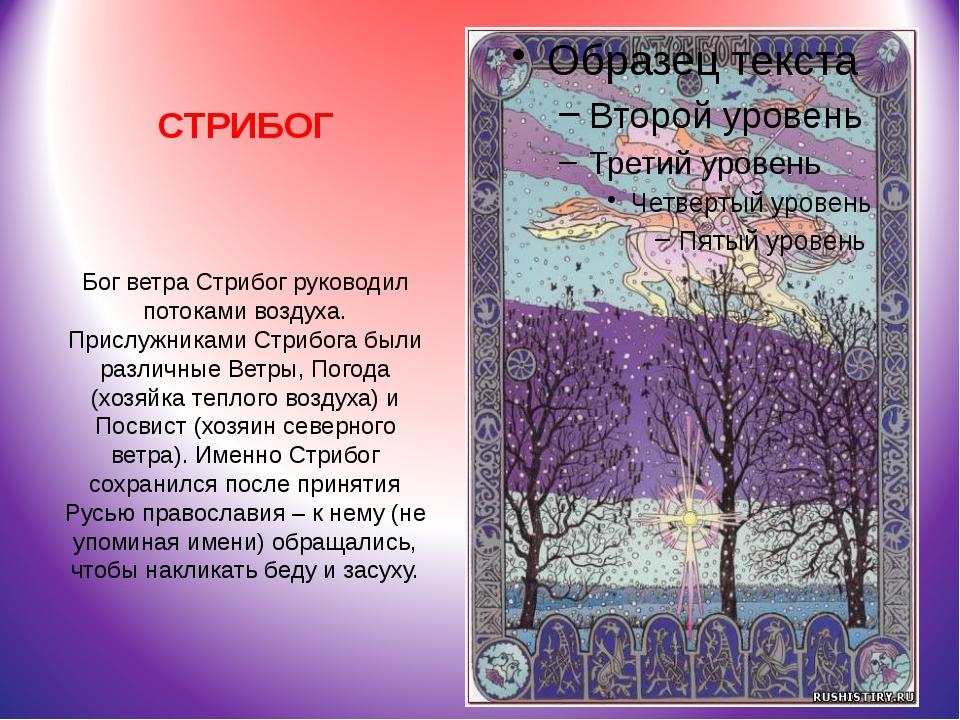 СТРИБОГ Бог ветра Стрибог руководил потоками воздуха. Прислужниками Стрибога...