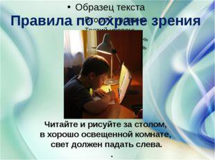 Правила по охране зрения Читайте и рисуйте за столом, в хорошо освещенной ко
