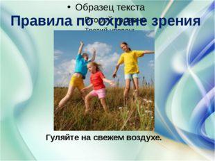 Правила по охране зрения Гуляйте на свежем воздухе.