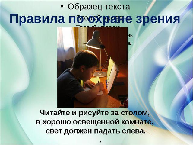 Правила по охране зрения Читайте и рисуйте за столом, в хорошо освещенной ко...