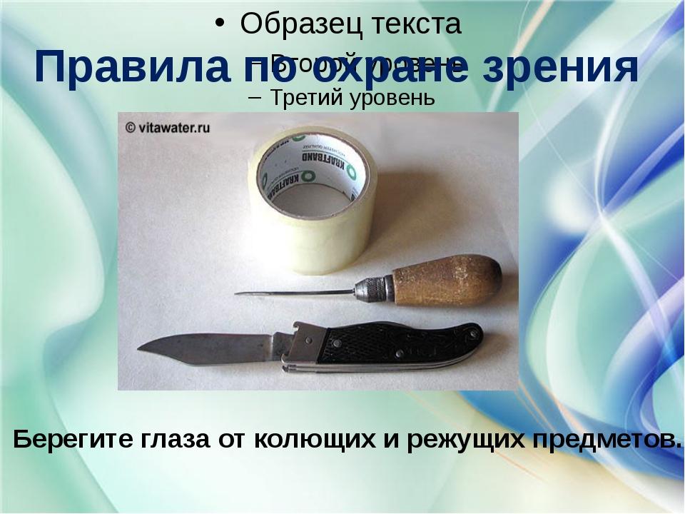 Правила по охране зрения Берегите глаза от колющих и режущих предметов.